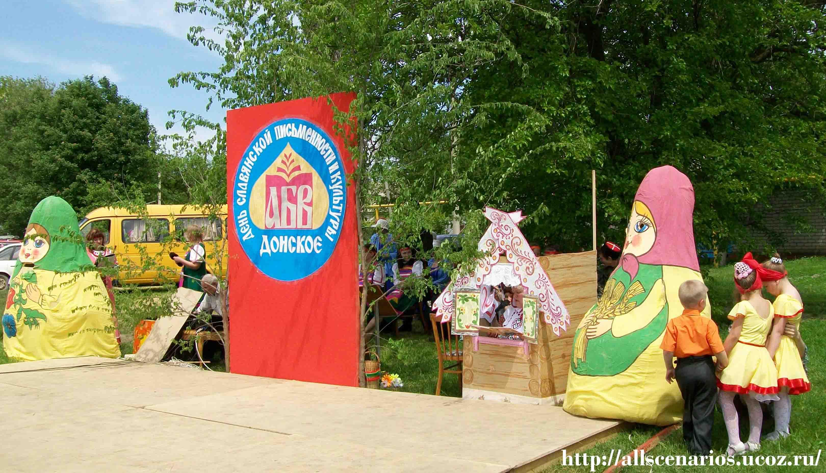 Сценарий праздник славянской письменности и культуры