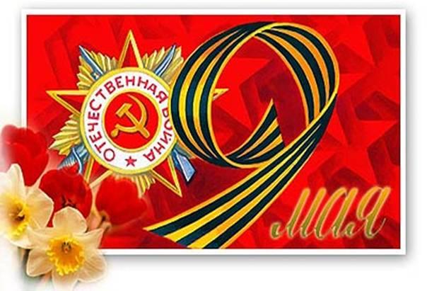 Сценарий день Победы
