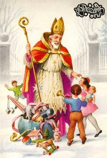 Сценарий День Святого Николая